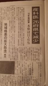 20141218_1113新潟新聞