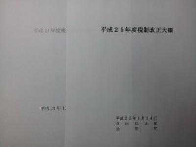 130401税制改正