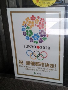 130919オリンピック2