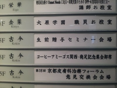130310京都3
