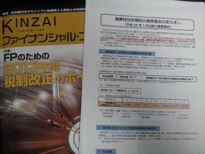 130401税制改正2