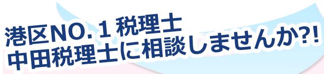 港区No.1税理士 中田税理士に相談しませんか?!